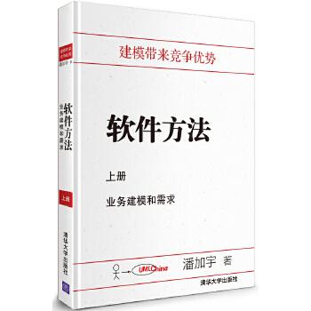 软件方法(上)(业务建模和需求)