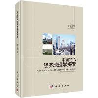 中国特色经济地理学探索