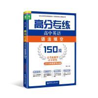 高分专练:高中英语语法填空150篇(高考新题型高分必练)