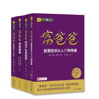 富爸爸投资套装:投资有风险,入市需学习(套装共4册)