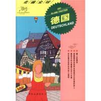 【二手书8成新】走遍全球:德国 韩亚弟,日本大宝石出版社 中国旅游出版社