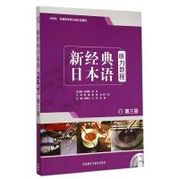 新经典日本语听力教程(附光盘第3册外研社供高等学校日语专业使用)