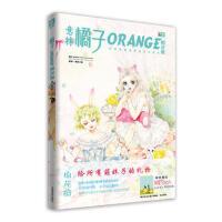 【旧书二手书9成新】橘子2014年03期--棉花糖(赠晴书记事本) 意林・漫绘 9787549820054 吉林摄影出