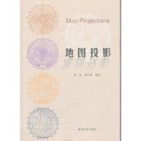 地图投影 孙达,蒲英霞著 南京大学出版社 9787305096587