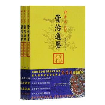 资治通鉴皇家读本(上中下) 上海古籍出版