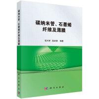 【按需印刷】-碳纳米管石墨烯纤维及薄膜