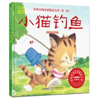 《经典中国童话精品宝库・第一辑:小猫钓鱼》