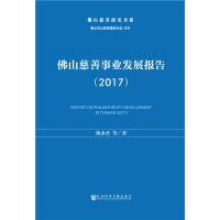 佛山慈善事业发展报告(2017)