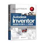 Autodesk Inventor 2020中文版从入门到精通