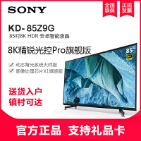 索尼(SONY)KD-85Z9G 85英寸 大屏8K 【日本原装进口】 HDR超高清智能电视机(黑色)