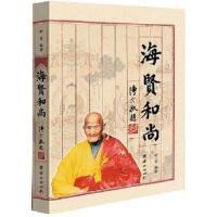 【二手书8成新】海贤和尚 妙音 团结出版社