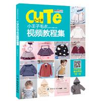 0~2岁小王子毛衣视频教程集,张翠,中国纺织出版社,9787【正版图书 品质保证】