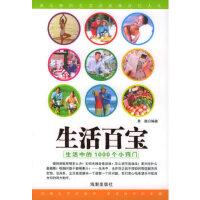 生活百宝:生活中的1000个小窍门,黄薇,海潮出版社,9787801519818