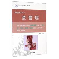 【正版二手书9成新左右】知多少:食管癌 赵锡江 中国大百科全书出版社