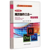 中文版网页制作三合一项目教程(Flash CS6\Dreamweaver CS6\Photoshop CS6计算机十二