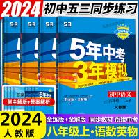 2020版五年中考三年模拟八年级上册数学语文英语物理全四册人教版5年中考3年模拟53初中初二八上8八年级上辅导资料教辅