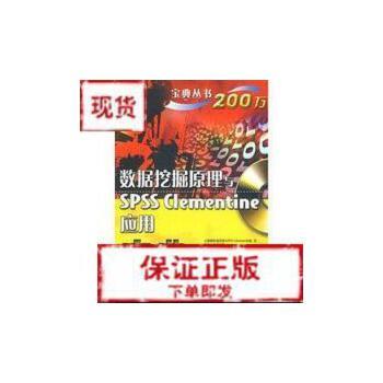 【旧书二手书9成新】数据挖掘原理与SPSS Clementine应用宝典 元昌安 电子工业出版社9787121086014