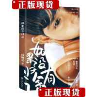 [旧书二手9成新]如果没有归途 /阿鹏叔 九州出版社9787510830549