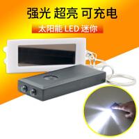 太阳能小强光随身迷你led手电筒家用充电电筒超亮可超小袖珍手电