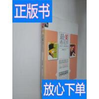 [二手旧书9成新]最美遇见你 /顾西爵著 春风文艺出版社