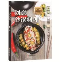 创意砂锅料理 郑颖 江西科学技术出版社