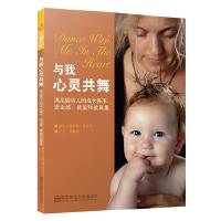 与我心灵共舞:满足婴幼儿的成长需求安全感 被爱和被尊重 南京师范大学出版社