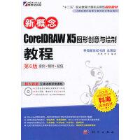 新概念CoreIDRAW X5图形创意与绘制教程(第6版)