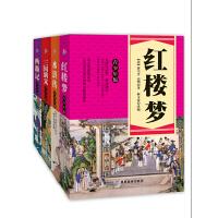 四大名著套装青少年版(三国演义+水浒传+西游记+红楼梦)