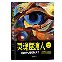 【二手书8成新】灵魂摆渡人:重口味心理咨询实录 朱佳 文汇出版社