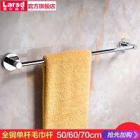 莱尔诗丹 浴室挂件全铜毛巾杆 单杆毛巾架 浴室毛巾杆单杆 3318