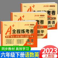 2020春 A+全程练考卷 六年级下册语文数学英语 人教版 小学6年级同步单元作业本期中期末测试卷资