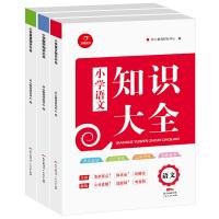 小学生知识大全语文+数学+英语(套装3册)小学123456年级知识点大集结全收录开心教育