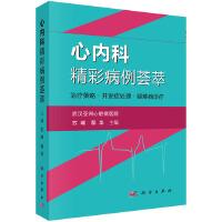 心内科精彩病例荟萃(武汉亚洲心脏病医院)