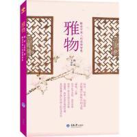 【正版二手书9成新左右】雅物:解读中国人的造物智慧 汤虎、王少宏 重庆大学出版社
