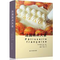 法国糕点大全 美食烘焙 糕点制作大全书籍 法国糕点大全书籍 糕点书籍教程大全 110种特选甜点 76个独门诀窍 西式法
