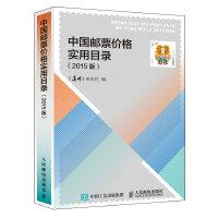 中国邮票价格实用目录(2015版) 《集邮》杂志社 人民邮电出版社 9787115394262