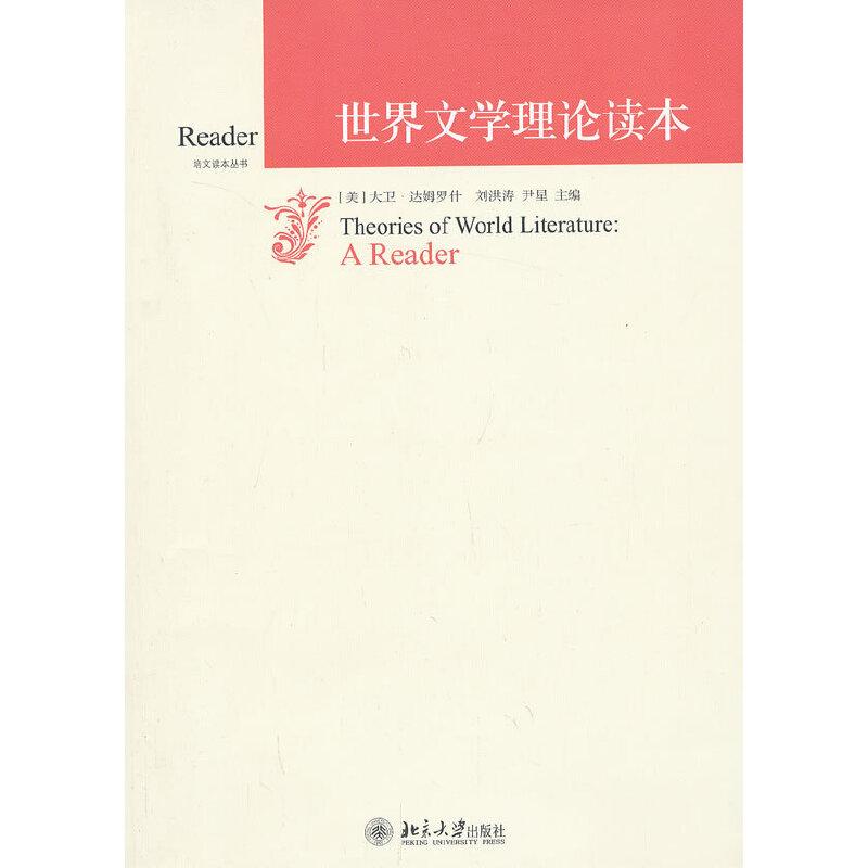 世界文学理论读本