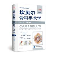 《坎贝尔骨科手术学――第3卷:儿童骨科》(第13版,典藏版)