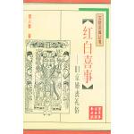 红白喜事:旧京婚丧礼俗――北京旧闻丛书