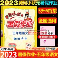 黄冈小状元暑假作业五年级下册语文小学5年级升6年级暑假衔接作业本2021秋全国通用版