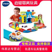 VTech伟易达神奇轨道车玩具警察局男孩玩具警车拼装拼接轨道玩具
