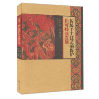 【正版二手书9成新左右】传统手工技艺的保护和可持续发展 谬育群 大象出版社