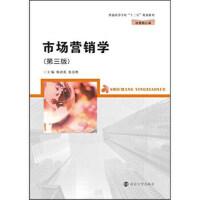 【正版二手书9成新左右】市场营销学(第三版 杨剑英,张亮明 南京大学出版社