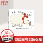 (2019版)谁要一只便宜的犀牛 北京联合出版公司