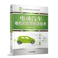 电动汽车电机控制与驱动技术,严朝勇 主编,机械工业出版社,9787111591566