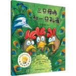 三只母鸡和一只孔雀,(美)莱斯特・L.雷明内克(Lester L. Laminack) 著;(美)亨利・柯尔(Henr