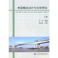 桥梁概念设计与分析理论(上册) 刘钊著 人民交通出版社