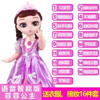 会说话的洋娃娃智能对话冰雪奇缘女孩爱莎公主玩具艾莎礼物布c 菲菲公主【送梳妆16件套 电商无礼盒版