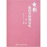 【正版二手书9成新左右】电影:我们共同的记忆(第1辑 李艾东 中国电影出版社
