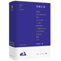 正版 花莲之夜 先锋诗人沈浩波亲选 一本厚达580余页的精选诗集文学文艺诗歌戏剧诗集中国现代00